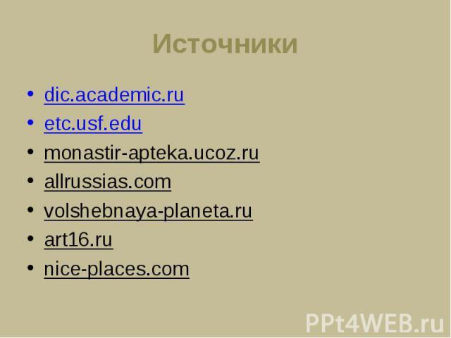 Источники dic.academic.ruetc.usf.edumonastir-apteka.ucoz.ruallrussias.comvolshebnaya-planeta.ruart16.runice-places.com