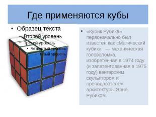 Где применяются кубы «Кубик Рубика» первоначально был известен как «Магический к