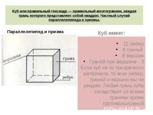 Куб или правильный гексаэдр — правильный многогранник, каждая грань которого пре