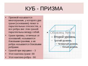 КУБ - ПРИЗМА Призмой называется многогранник, у которого две грани (основания) л