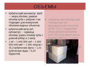 ОБЪЕМЫ Кубический километр (км³) — мера объёма, равная объёму куба с ребром 1 км