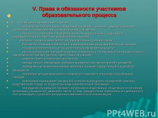 V. Права и обязанности участников образовательного процесса 5.1. Обучающиеся Ги