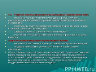 5.3.Родители (законные представители) обучающихся Гимназии имеют право:-выбирать