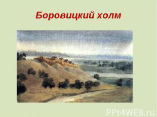 Боровицкий холм