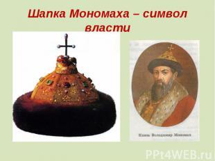 Шапка Мономаха – символ власти
