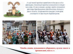 А ещё такой праздник проводится один раз в год в Швейцарии. Сказочный праздник н