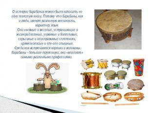 О истории барабанах можно было написать не одну толстую книгу. Потому что бараба