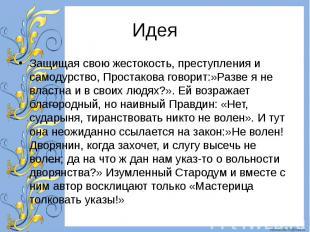 Защищая свою жестокость, преступления и самодурство, Простакова говорит:»Разве я