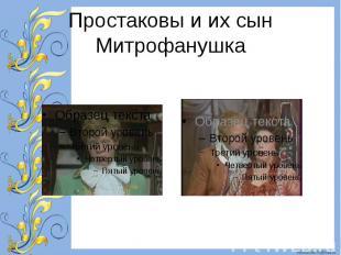 Простаковы и их сын Митрофанушка