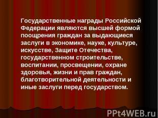 Государственные награды Российской Федерации являются высшей формой поощрения гр