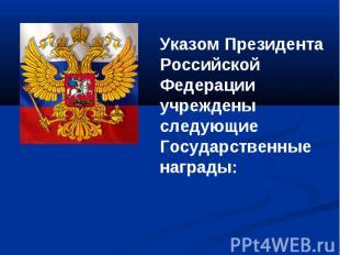 Указом Президента Российской Федерации учреждены следующие Государственные награ