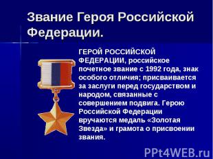 Звание Героя Российской Федерации. ГЕРОЙ РОССИЙСКОЙ ФЕДЕРАЦИИ, российское почетн