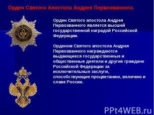Орден Святого Апостола Андрея Первозванного. Орден Святого апостола Андрея Перво