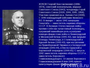 ЖУКОВ Георгий Константинович (1896-1974), советский военачальник, маршал Советск