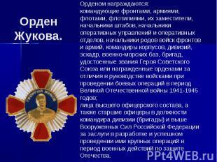 Орден Жукова. Орденом награждаются: командующие фронтами, армиями, флотами, флот