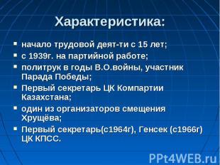Характеристика: начало трудовой деят-ти с 15 лет;с 1939г. на партийной работе;по