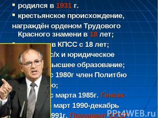 родился в 1931 г.крестьянское происхождение,награждён орденом Трудового Красного