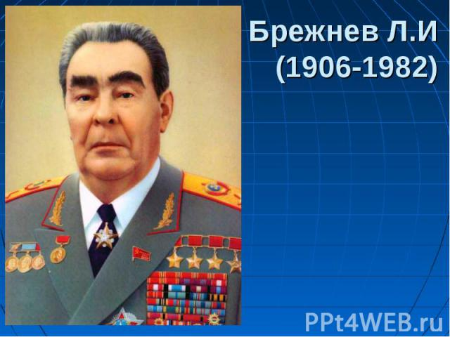 Брежнев Л.И (1906-1982)