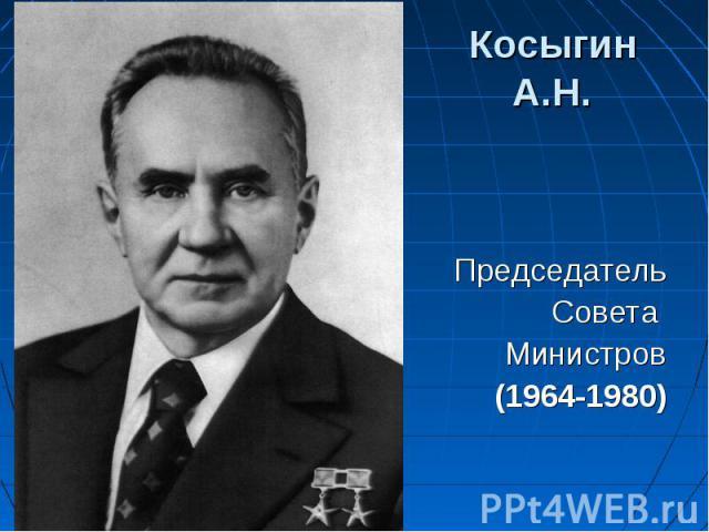 ПредседательСовета Министров(1964-1980)