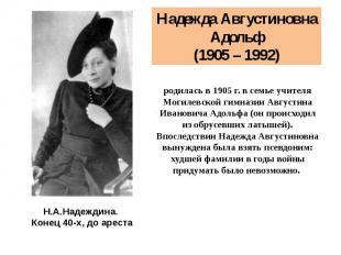 Надежда Августиновна Адольф (1905 – 1992) родилась в 1905 г. в семье учителя Мог
