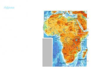 Пересекается экватором почти посередине, нулевым меридианом в западной части. Эт