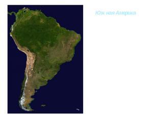 Южная Америка Пересекается экватором в северной части. Это самый обводнённый мат