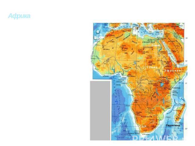 Пересекается экватором почти посередине, нулевым меридианом в западной части. Это самый жаркий материк. Рельеф однообразный, равнинный. только на северо-западе расположены невысокие горы Атлас, на юго-востоке такие же невысокие Драконовы горы. Весь …