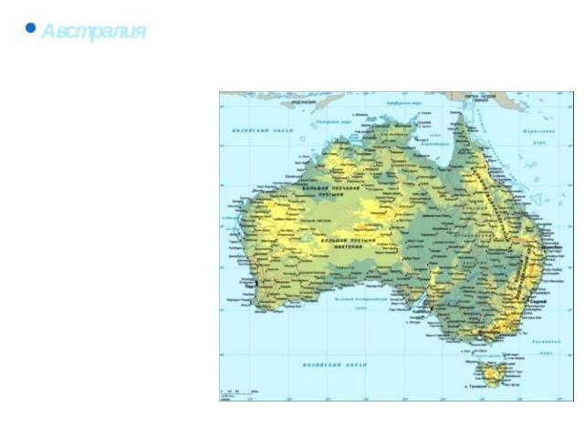 Почти посередине пересекается южным тропиком. Это самый засушливый материк. Поверхность преимущественно равнинная, только на востоке протянулись Восточно–Австралийские горы – Большой Водораздельный хребет, Голубые горы, Австралийские Альпы (максимал…