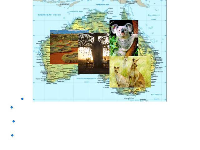 Пустыни в Австралии занимают более половины территории.Внутренние воды сосредоточены в юго-восточной части. Самая большая река Муррей с притоком Дарлинг. Там же располагается большая часть населения.В Австралии расположен самый большой артезианский …