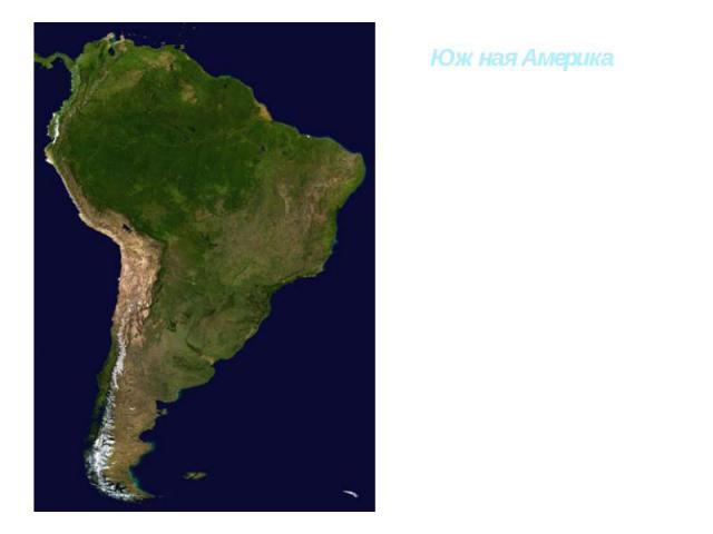 Южная Америка Пересекается экватором в северной части. Это самый обводнённый материк. По рельефу Южную Америку делят на горный запад и равнинный восток. По западному побережью протянулись горы Анды (высочайшая вершина г. Аконкагуа 6960м). Остальная …