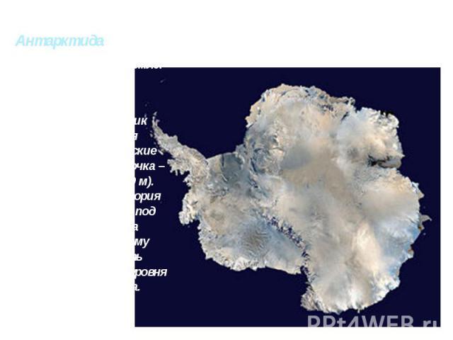 Антарктида Занимает особое положение среди южных материков. Она расположена на южном полюсе и пересекается всеми меридианами. Это самый холодный материк на Земле. Через весь материк протягиваются Трансантарктические горы (наивысшая точка – гора Винс…