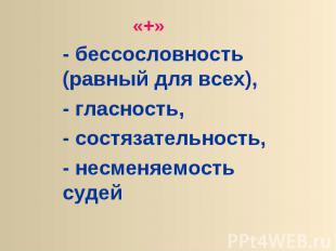 - бессословность (равный для всех),- гласность,- состязательность,- несменяемост