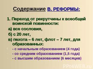 1. Переход от рекрутчины к всеобщей воинской повинности: а) все сословия, б) с 2