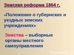 Земская реформа 1864 г.«Положение о губернских и уездных земских учреждениях»Зем