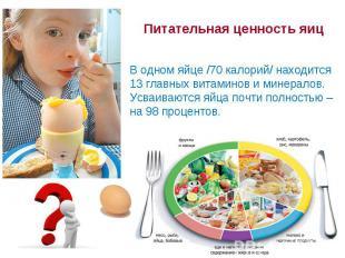 Питательная ценность яиц В одном яйце /70 калорий/ находится 13 главных витамино