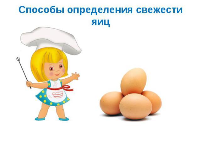 Способы определения свежести яиц