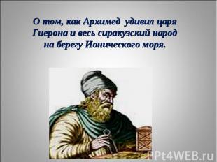 О том, как Архимед удивил царя Гиерона и весь сиракузский народ на берегу Иониче