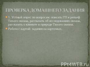 ПРОВЕРКА ДОМАШНЕГО ЗАДАНИЯ 1. Устный опрос по вопросам: описать ГП и рельеф Тихо