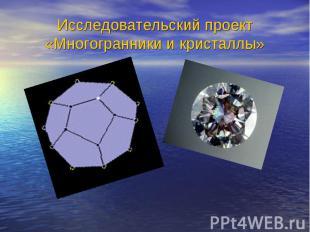 Исследовательский проект«Многогранники и кристаллы»