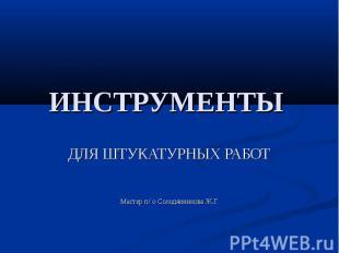 ИНСТРУМЕНТЫ ДЛЯ ШТУКАТУРНЫХ РАБОТМастер п/ о Солодянникова Ж.Г.