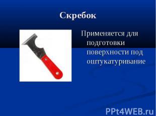 СкребокПрименяется для подготовки поверхности под оштукатуривание