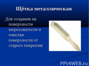 Щётка металлическая Для создания на поверхности шероховатости и очистки поверхно