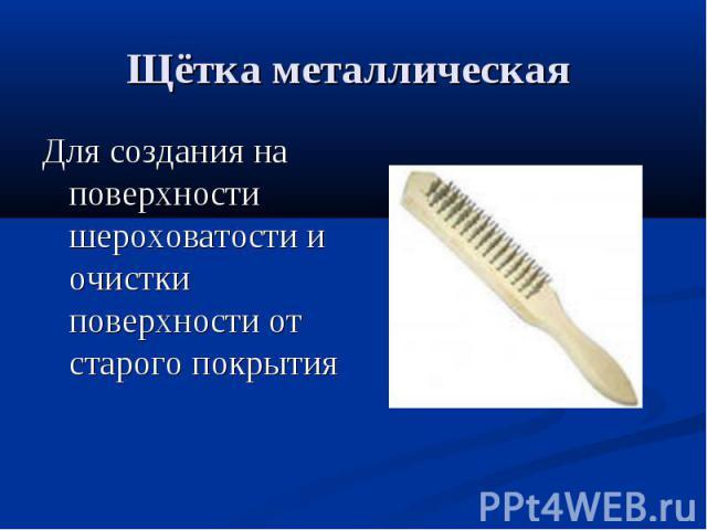 Щётка металлическая Для создания на поверхности шероховатости и очистки поверхности от старого покрытия