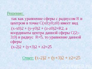 Решение: так как уравнение сферы с радиусом R и центром в точке С(х0;у0;z0) имее