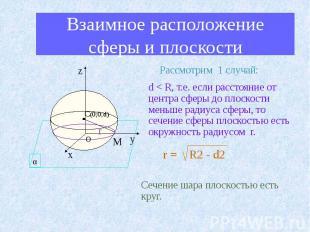 Взаимное расположение сферы и плоскости d < R, т.е. если расстояние от центра сф