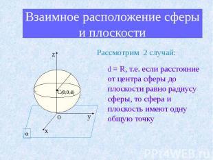 Взаимное расположение сферы и плоскости Рассмотрим 2 случай: d = R, т.е. если ра