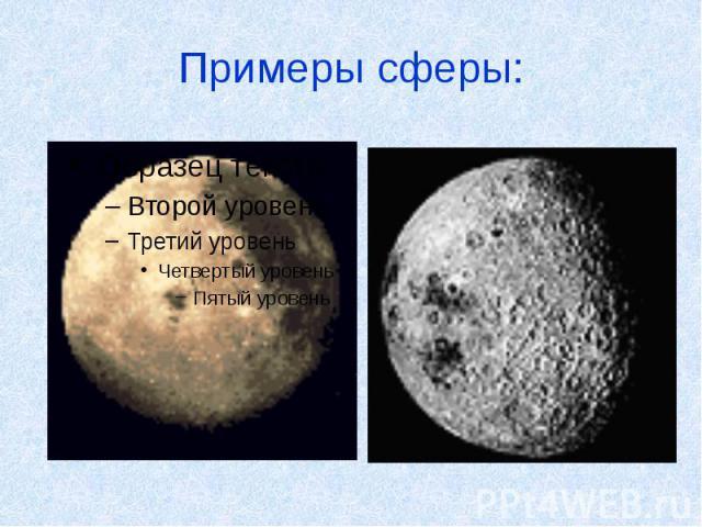 Примеры сферы: