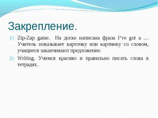 Zip-Zap game. На доске написана фраза I've got a … Учитель показывает карточку и