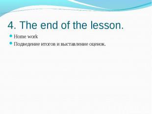 4. The end of the lesson. Home workПодведение итогов и выставление оценок.