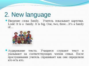 2. New language Введение слова family. Учитель показывает карточки. Look! It is